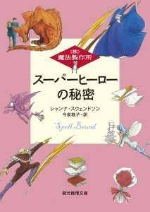 Kiss and Tell in its Japanese edition as Spell Bound / special thanks Becky Taylor